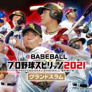 KONAMI、Switch『プロスピ2021』を7月8日に発売決定 千賀滉大選手と甲斐拓也選手のプレー動画公開 早期購入特典は「パワスピ・ポイント」に