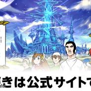 gumi、『クリスタル オブ リユニオン』の公式サイトで連載中の「マンガでわかるクリスタル オブ リユニオン」第8話を公開!