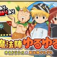 クローバーラボ、『ゆるドラシル』でTVアニメ「魔法陣グルグル」とのコラボキャンペーンを開催!