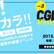 ボーンデジタル、デジタルコンテンツ業界の就職イベント「CGWORLD Entry Live vol.3」を6月27日に開催 ゲーム、アニメ、映像業界の28社がブース出展