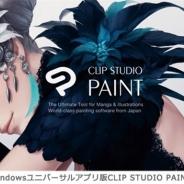 セルシス、イラスト・マンガ・アニメ制作ソフト「CLIP STUDIO PAINT」のWindowsユニバーサルアプリ版を6月15日より提供開始