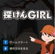 エイチーム、「GREE」で、『脱出ゲーム★やり放題』の配信開始