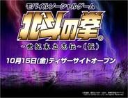 ケイブ、「北斗の拳」をソーシャルゲーム化 10月15日にティザーサイト開設