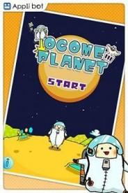 アプリボット、iPhone向けアプリ『Ocome Planet』の配信開始
