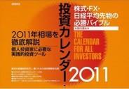 【PR】大岩川源太氏「投資カレンダー2011」が発売開始!