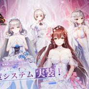C4games、『放置少女』で7月上旬に実装予定「好感度システム」の追加情報を公開! 待望の花嫁衣装が登場