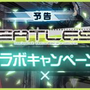 バンナム、『レイヤードストーリーズ ゼロ』でアニメ「BEATLESS」コラボを実施 新キャラ「ルイーセ(CV:ゆかな)」「プロフィティア(CV:早見沙織)」が登場