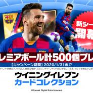 KONAMI、『ウイニングイレブン カードコレクション』で新シーズン開幕を記念したCPを開催! App Store売上ランキングでトップ30圏内に急上昇