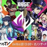CyberZとエイベックス、eスポーツイベント「RAGE 2019 Summer」の全体概要を発表 女性限定の「Shadowverse」大会も実施