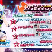 DMM GAMES、ミリタリーテイストRPG『女神にキスを!~Goddess Kiss~』でアイドルイベント3rdステージ開幕! ゲームを開始するだけで★5キャラをGET!