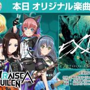 ブシロードとCraft Egg、『ガルパ』でRAISE A SUILENの新楽曲『EXIST』を追加!