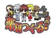 日本エンタープライズ、「モバゲー」で「楽団つくーる!」の配信開始
