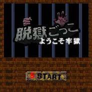 スナウト、「モバゲー」で『脱獄ごっこ ようこそ牢獄』の配信開始