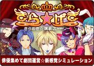GMS、「モバゲー」で声優ボイス付育成ゲーム『きらめき☆演劇ストーリー』の配信開始