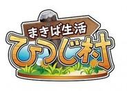 サクセス、『まきば生活 ひつじ村』で大型アップデート 新たに「狩りシステム」を導入
