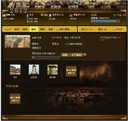 グミィ、ソーシャルゲームサイト「グミィ」で、「創世記2012」の配信開始