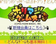 ポリゴンマジック、モバイルソーシャルゲームサイト『ポリマジゲームス』を開設