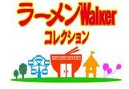 角川マーケティング、実在店舗と連動させたソーシャルアプリ『ラーメンWalkerコレクション』の配信開始