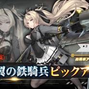 シドニア、『アッシュアームズ-灰燼戦線-』で新☆3軽戦闘機「Fw190A (CV.斎藤千和)」を実装!