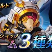 FUNPLE STREAM、『ファンタジースクワッド』で3キャラクターの新コスチュームを追加 「コスチューム実装☆5 英雄ピックアップ召喚」も実施