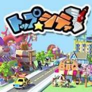 ロックユーアジア、「mixi」で「トップ☆シティ」の配信を開始