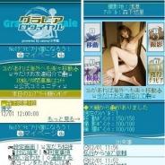 CoolJapan、「GREE」で『グラビアロワイヤル』の配信開始 小学館提供のグラビアアイドルの画像を使用
