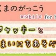 キズナカンパニー、人気絵本シリーズをテーマにした『くまのがっこう mobile for mixi』の配信開始