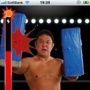 永田さんがiPhoneアプリで登場! ポケット、新日本プロレス公認『NJPW 永田さん お願いします!』の配信開始