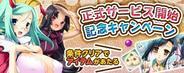 ガマニア、ブラウザゲーム「Web恋姫†夢想」の正式サービスを開始