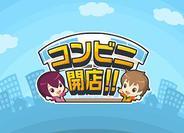 ライブウェアとフォアキャストC、mixiアプリ『コンビニ開店!!』を開始