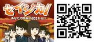 政治家シミュレーションゲーム コムスクエア、「モバゲー」で『セイジカ!』の配信開始