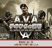 ゲームオンがソーシャルゲームに参入! 第一弾は『A.V.A 手のひらの戦場 Alliance of Valiant Arms』