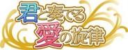 エクストリーム、女性向け恋愛ゲーム『君と奏でる愛の旋律』の配信開始 「モバゲー」と「GREE」で