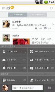 ミクシィ、Androidアプリ『mixi』の提供開始 主要3キャリアのAndroid端末に対応