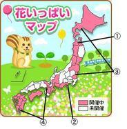 コロプラ、「日本縦断!花いっぱい位置ゲーの旅」に新たに交通機関4社が参加