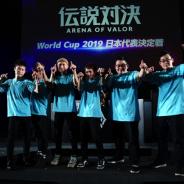 DeNA、『伝説対決 -Arena of Valor-』日本の代表決定戦を開催 勝者のBLIZZARDは賞金総額50万ドルの世界大会出場へ