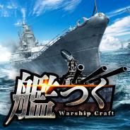 Donuts、新作艦隊クラフトTPS『艦つく -Warship Craft-』の正式サービスを開始!