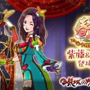 DMM GAMESとトライフォート、『甲鉄城のカバネリ -乱-』で春興イベントを開催! ガチャからは曲芸団姿の紫藤と八鳥が期間限定で登場