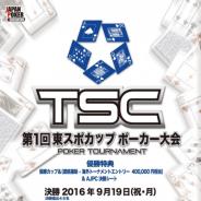 サンビ、『SunVy Poker【協力:NPO法人日本ポーカー協会】』で東スポカップ決勝出場権をかけた「サンビ杯」の予選を開催