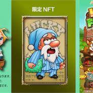 DEA社、PlayMining Dozer『Lucky Farmer』β版を4月20日より提供開始…限定NFTがもらえる事前登録がスタート