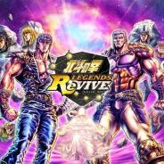 セガゲームス、『北斗の拳 LEGENDS ReVIVE』に南斗五車星の「炎」の拳士「シュレン」が登場 本日より「シュレン登場ガチャ」を開催