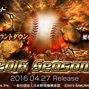 gloops、『大熱狂!!プロ野球カード』にプロ野球2016年新シーズンに対応した「2016 Season1」カードが4月27日から登場