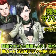 pixelfish、『Black Rose Suspects』で新ゲーム内イベント「強き絆のサバイバル」を開催 SSRリラン「友情と弁当箱」を先行入手できる