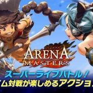 ネクソン、『Arena Masters(アリーナマスターズ)』のサービスを2018年2月6日をもって終了