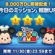 LINEとNHN PlayArt、『LINE:ディズニー ツムツム』が世界累計8000万DLを突破! 「今日のミッション」報酬が通常の10倍になるイベントを開催
