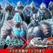 Donuts、『戦国の虎Z』で円谷プロダクションの『ウルトラ十勇士』とコラボイベントを開始 人気キャラクターがゲームに登場!