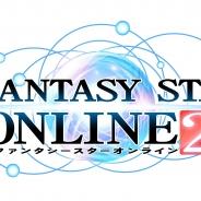 セガ、PlayStation Vita版『ファンタシースターオンライン2』のクライアント頒布数が100万件を突破したと発表…記念キャンペーンを実施