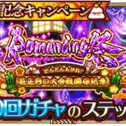 スクエニ、『ロマサガRS』で2つの「Romancing祭」「1度限り!SS10体確定プラチナガチャ」を開催!