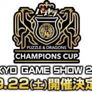 【TGS2018】ガンホー、賞金総額1,000万円をかけた「パズドラチャンピオンズカップ TOKYO GAME SHOW 2018」を9月22日に開催