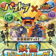 ガンホー、『妖怪ウォッチ ワールド』で『パズドラ』との初コラボイベントがスタート! 「妖怪バトルリーグパズドラ杯」開催